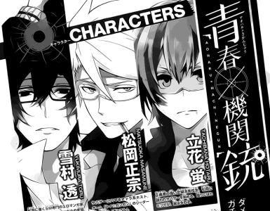 Image result for seishun x kikanjuu manga characters